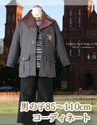 子供服 お誕生日ギフト 秋冬子供服セットアップ 男の子85-110cm