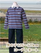 子供服 お誕生日ギフト 秋冬子供服セットアップ 男の子130-170cm