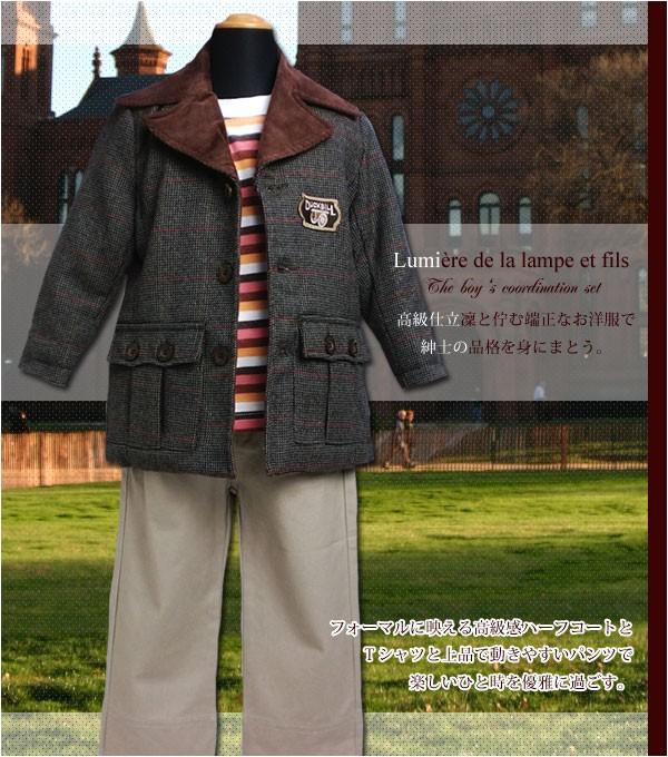 3fb2453ba4c80 送料無料 お誕生日プレゼントおでかけコーディネート 男の子 No.173 子供服 85cm 95cm