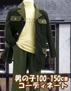子供服 お誕生日ギフト 秋冬子供服セットアップ 男の子110-150cm