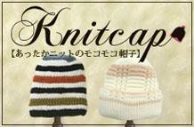 カラフルで可愛いモコモコニットお帽子&上品個性的なハット。かぶるだけでおしゃれ度アップ。