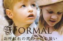 華やかなシーンに活躍するフォーマルドレス・スーツなど(子供服)
